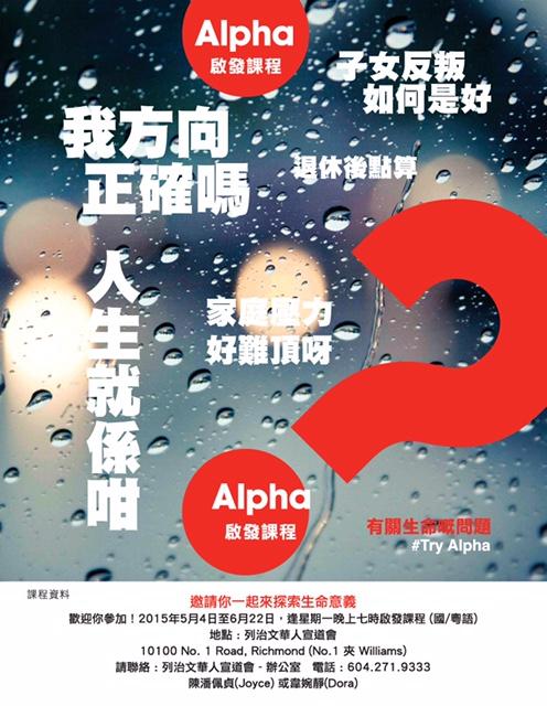 Alpha Poster-8.5x11